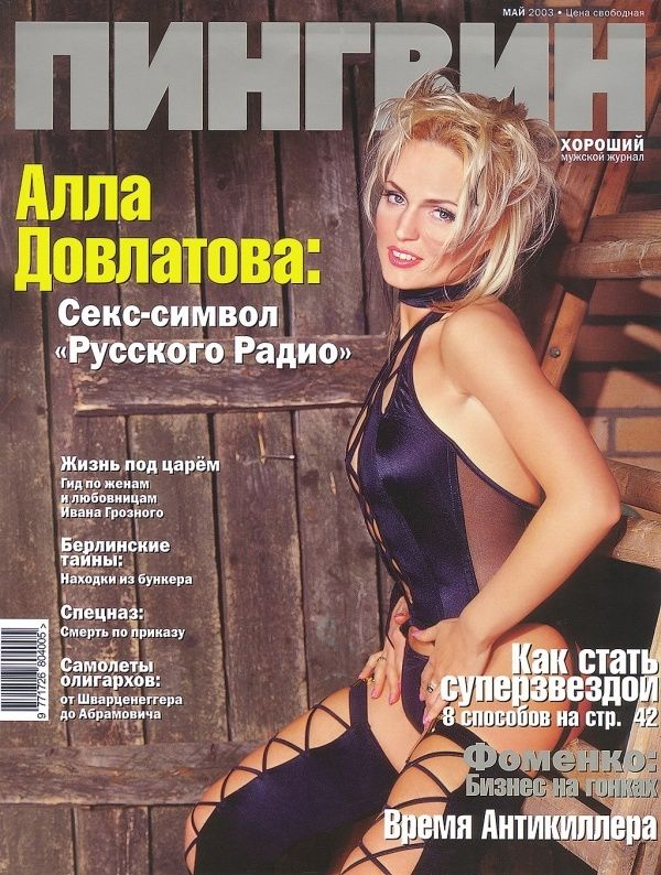 Российские и советские знаменитости голышом. Фото и видео.