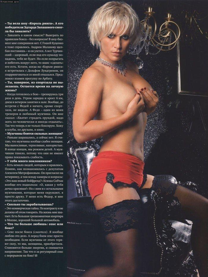 Секс С Рогозиной Фото