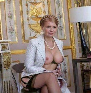 Фото Обнаженной Юлии Тимошенко